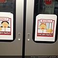 電車警示標語