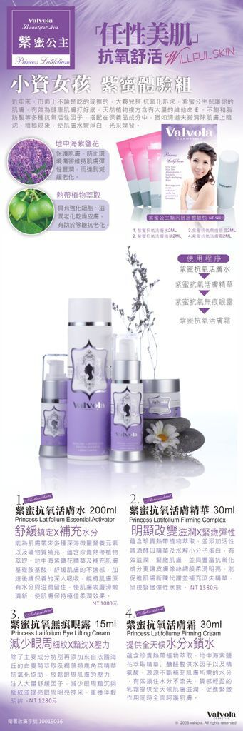 2012-12-5 紫蜜體驗包