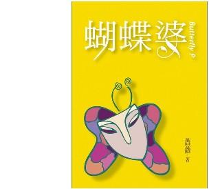 2005年夏天出版,第一本女女小說。此後蟬聯同志書店半年暢銷書排行榜。