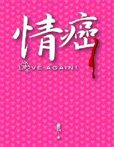 2006年6月出版,榮登同志書店暢銷書第一名,唯一缺點:封面真醜。