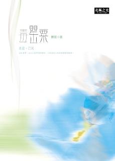 2006年雙鬼月與舞曇花一起出版。參照舞曇花說明。