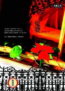 2007年2月國際書展首賣。嚐試台語鄉土跟A片女優結合。