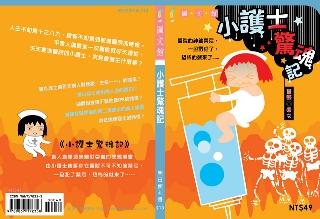 """2007年2月發行第一本圖文書""""小護士驚魂記"""",明日工作室出版,49元一本~"""