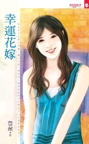 2007年4月,幸運花嫁<東佑文化>,花蝶百大租書排行榜72名。