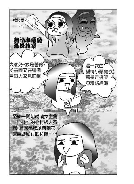 騙情小惡魔幕後花絮1.jpg