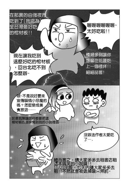 騙情小惡魔幕後花絮2.jpg