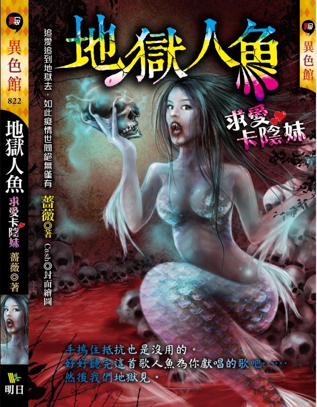 地獄人魚:求愛卡陰妹2