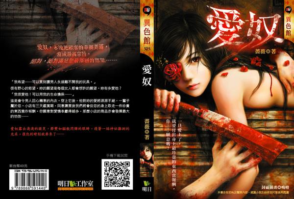 愛奴/2009年1/10全家ok販售,第一本恐怖小說