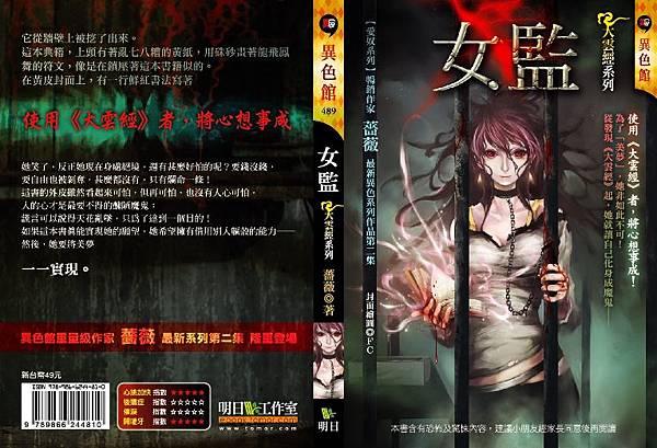 20101105出版女監
