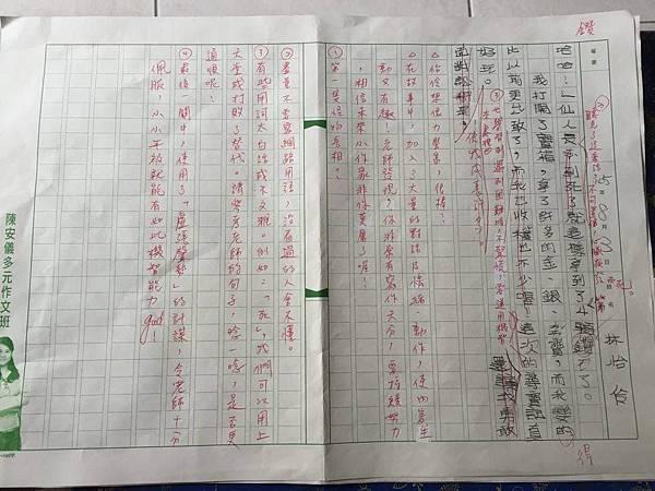 羅東宜泰班 阿拉丁火山島尋寶記 國小四年級 林怡伶C.jpg