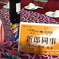 高鐵主題婚禮 (5).jpg