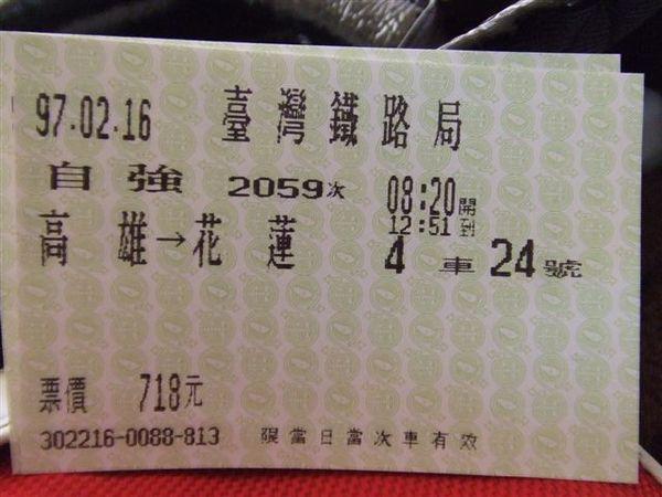 真巧~~火車座位是我的生日424耶