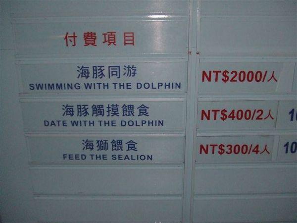 有錢想來嘗試一下~~與海豚共遊!!酷