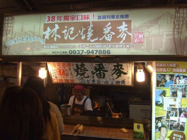 有名的烤玉米店