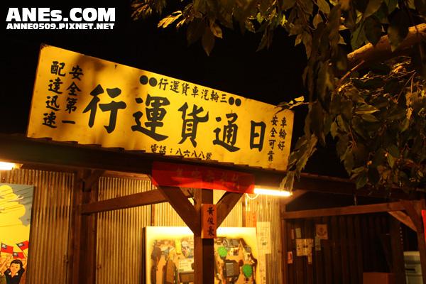 2008.10.21台灣故事館 003.jpg