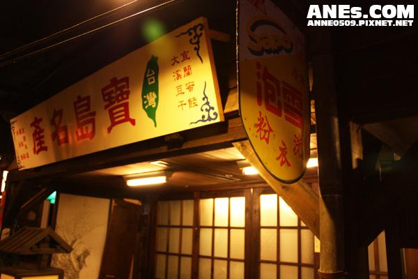 2008.10.21台灣故事館 035.jpg