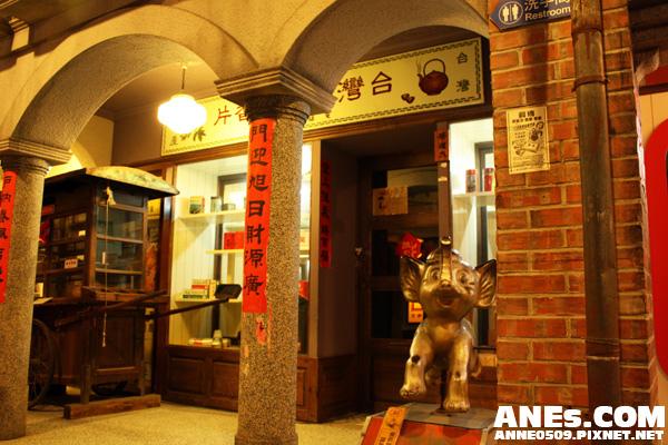 2008.10.21台灣故事館 061.jpg