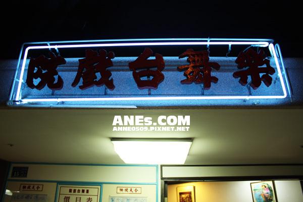2008.10.21台灣故事館 070.jpg