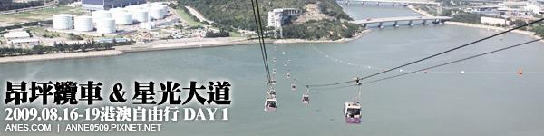 2009.08.22-港澳自由行DAY1.jpg