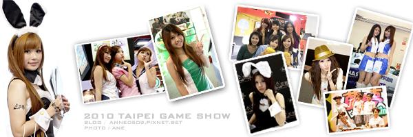 2010.02.09台北國際電玩展.jpg
