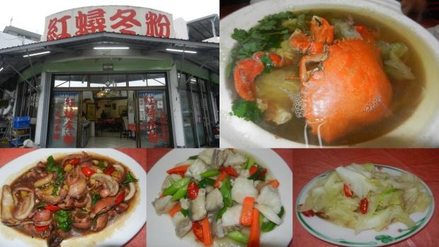 和味海鮮館