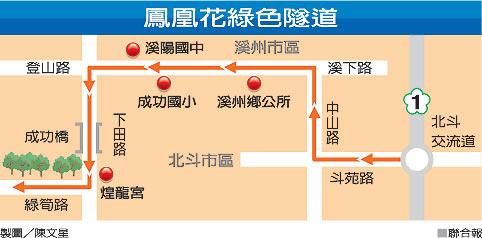 溪州鳳凰花隧道地圖.jpg