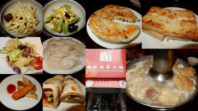 1040627(6)-員林老瀋陽東北酸菜白肉鍋大合菜.jpg