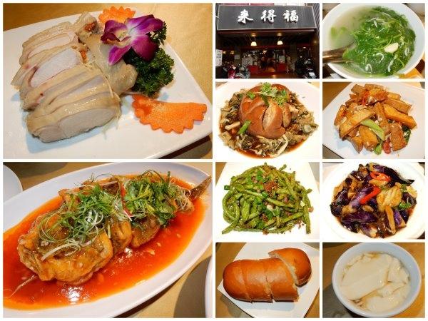 來得福川菜客家菜餐廳大合照.jpg