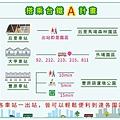 台中花博交通指南.jpg
