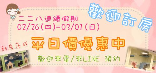 2015板橋糖果屋貓咪旅館-228連假訂房公告