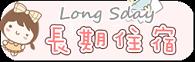2015-03-12最大粉長期住宿-痞客邦外連