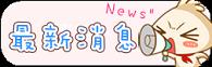 2015-03-12-痞客邦外連最新新新消息