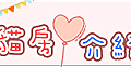 2015-03-12-痞客邦-貓房介紹-最大框框框框框