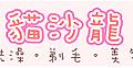 2015-03-12痞客邦外連貓沙龍洗澡