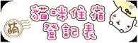 2015-03-12糖果屋貓咪住宿登記表痞客邦外連