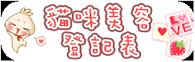 2015-03-12-痞客邦-貓咪-美容登記表