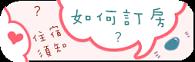 2015-03-12糖果屋貓旅-痞客邦如何訂房外連