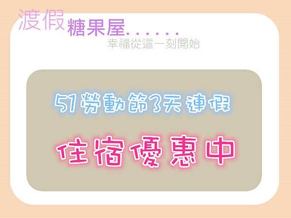 2015-51勞動節~