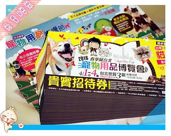 2016台北寵物用品展門票 免費贈送 板橋糖果屋貓旅館