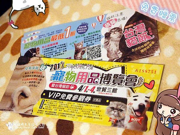 台北寵物用品展2017-VIP參觀券-免費贈票-板橋糖果屋貓咪旅館純貓住宿寵物保母