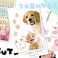 2017台北寵物用品展-圓山爭豔館 免費贈票-糖果屋貓咪旅館自取