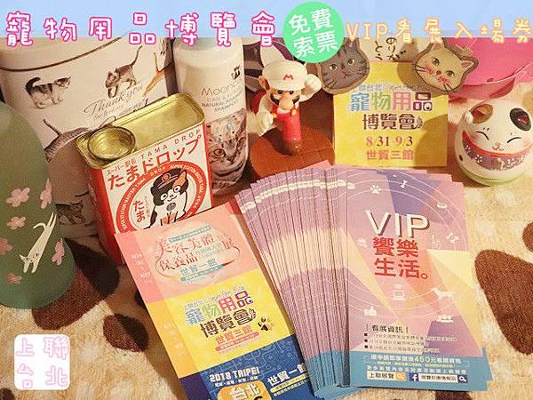 2018上聯台北寵物展(暑期世貿三館) 免費贈票.板橋糖果屋歡迎自取票券喔!~來看寵物喔~