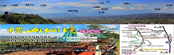 橫山仙境露營區全景33.png