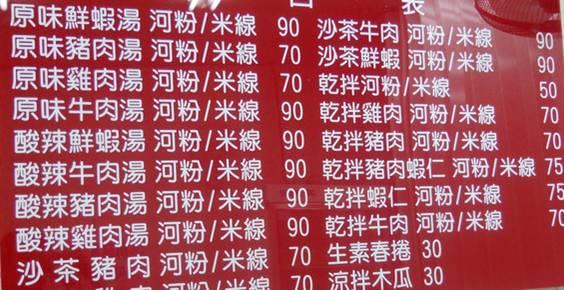 陶記越南美味6
