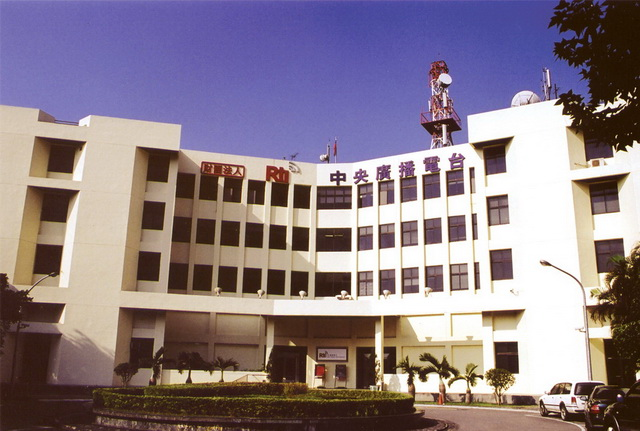 中央廣播電台1