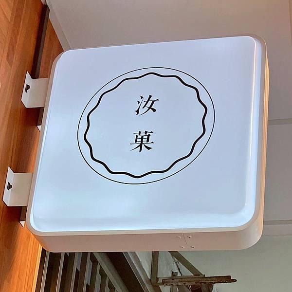 台北 合江街 飲料 汝菓04.JPG