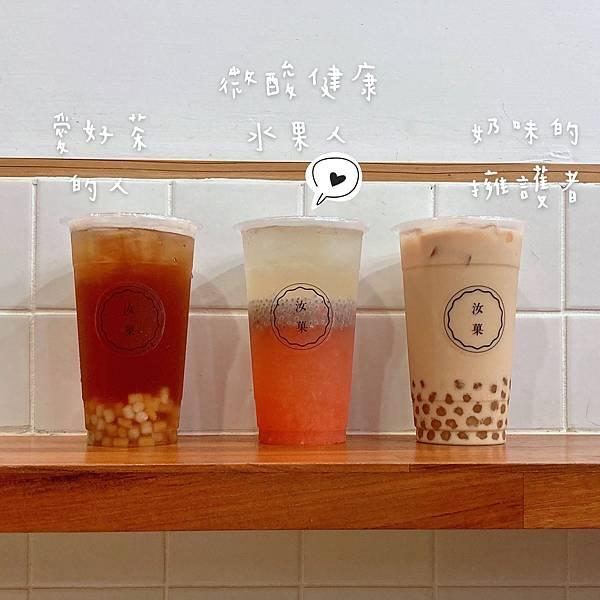 台北 合江街 飲料 汝菓07.JPG