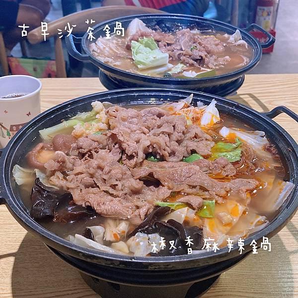 台北 內湖 燒肉火鍋  小石鍋 椒香麻辣鍋 沙茶鍋01.JPG