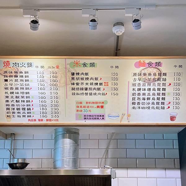 台北 內湖 燒肉火鍋  小石鍋 菜單01.JPG