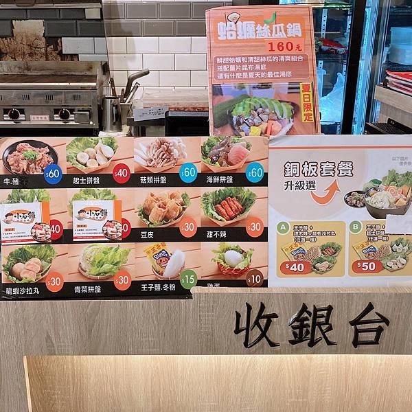 台北 內湖 燒肉火鍋  小石鍋 菜單02.JPG